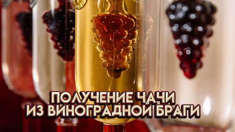 Получение чачи из виноградной браги