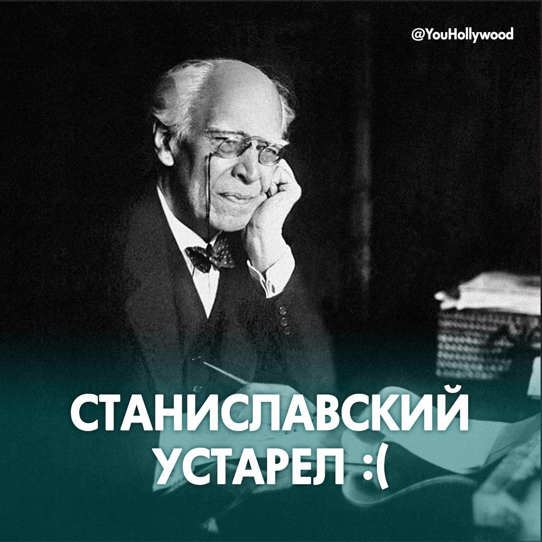 СТАНИСЛАВСКИЙ УСТАРЕЛ :(
