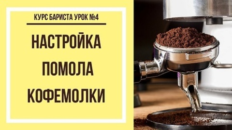 Настройка помола кофемолки