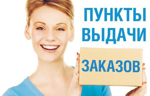 Пункт выдачи заказов (м.Сухаревская)