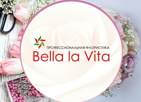 Bella la Vita – профессиональная флористика