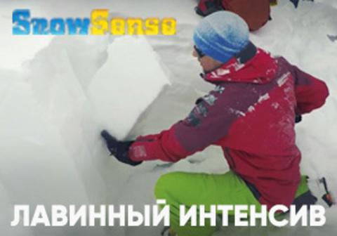 Лавинный курс в Кировске. Февраль