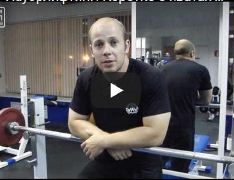 Видео-урок #21. Коротко о хватах грифа штанги в жиме и тяге