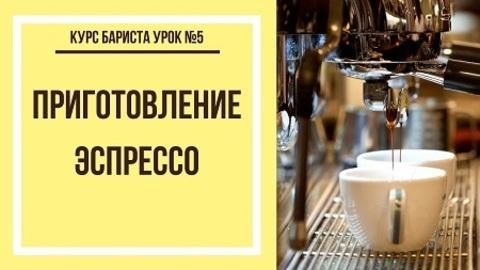 Приготовление эспрессо
