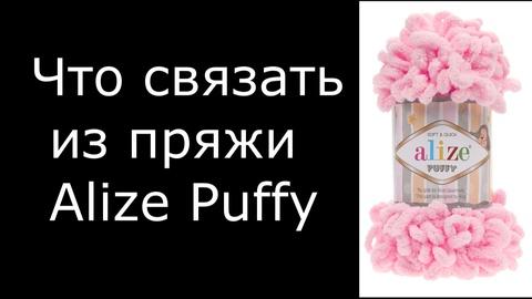 Что связать из пряжи Ализе Пуффи (AlizePuffy)? Идеи для подарков своими руками.