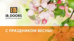 График работы интернет-магазина ib-doors.ru на майские праздники