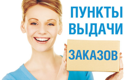 Пункт выдачи заказов (м.Чернышевская)
