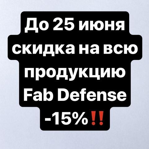 Скидки на продукцию Fab Defense -15%! (до 25 июня)