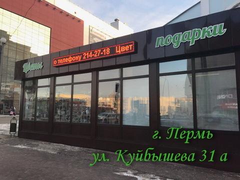 Салон цветов Ля Букет на Куйбышева, 31а