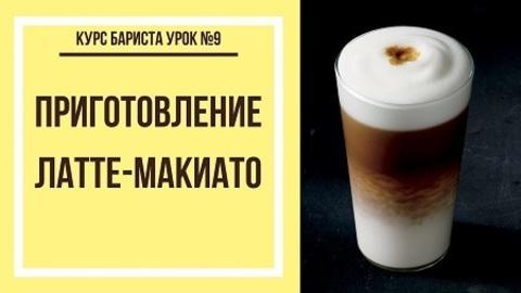 Приготовление латте-макиато