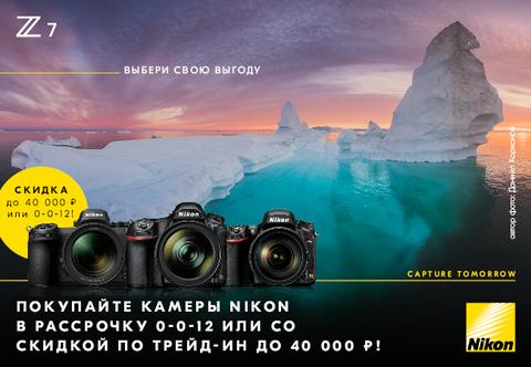 Покупайте камеры Nikon в Рассрочку или воспользуйтесь программой Trade-in и получите скидку на новую камеру до 40 000 рублей!*