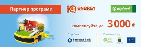 Приобретайте энергосберегающее оборудование и получайте компенсацию 35% от стоимости