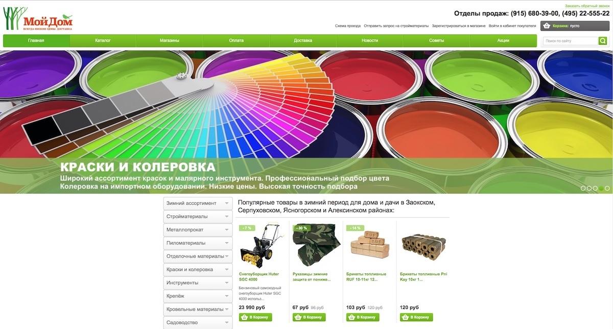 Сайт интернет-магазина стройматериалов «ДляСтроителей.рф» обновлен