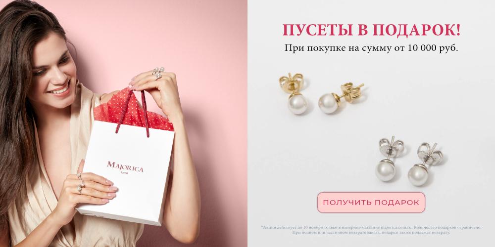Акция Пусеты в подарок при покупке от 10 000 рублей