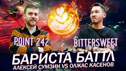 Бариста Баттл - Алексей Сумзин (Point 242) VS Олжас Касенов (BitterSweet)