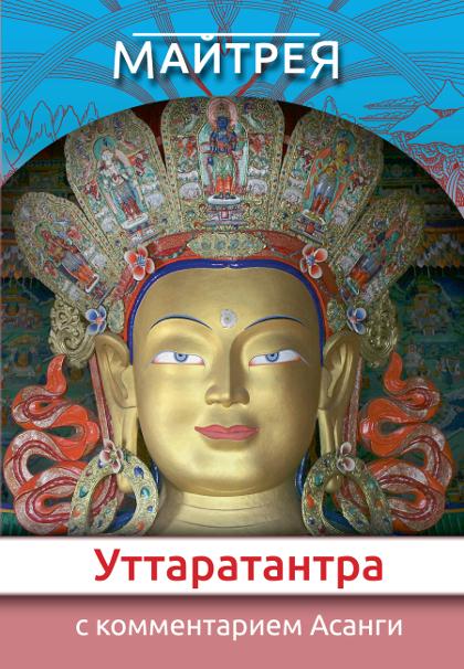10–12 мая 2019 года Его Святейшество Далай-лама встретится с российскими буддистами в Дели.