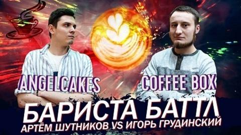 Бариста Баттл - Артём Шутников (AngelCakes) VS Игорь Грудинский (CoffeeBox)