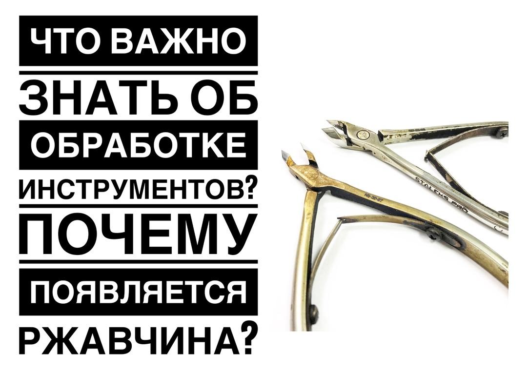 Что важно знать об обработке инструментов? Почему появляется ржавчина? Основные ошибки