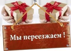 Наши ЛЮБИМЫЕ покупатели, у Нас для Вас есть ВАЖНАЯ НОВОСТЬ!!!