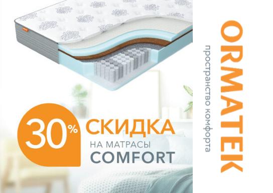 Скидка 30% на матрасы Орматек серии Comfort