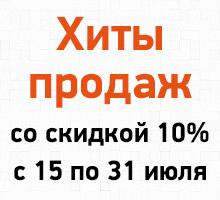 Скидки в «Единороге» на хиты продаж!