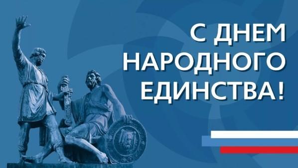 С Днем народного единства!!!