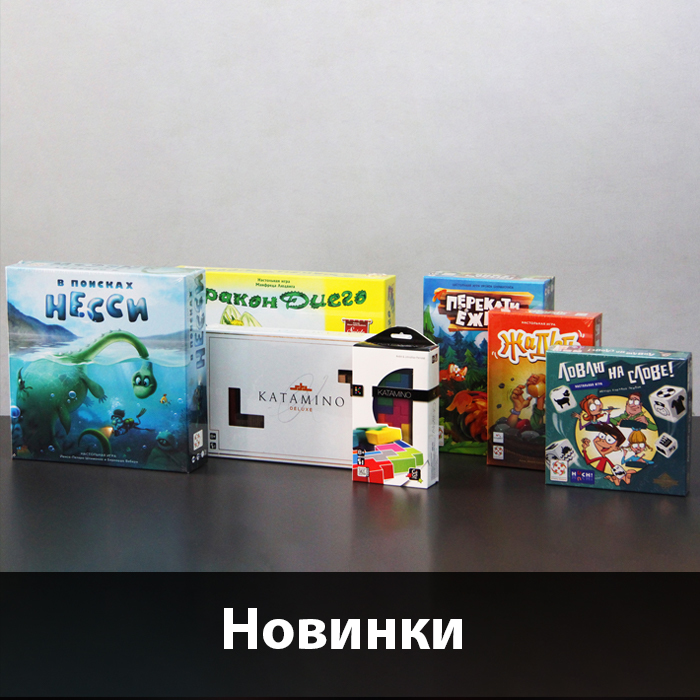 Целых 7 новых игр от Стиля жизни уже в Единороге!