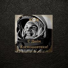 С Днём Космонавтики друзья!