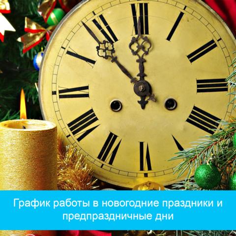 График работы в новогодние праздники и предпраздничные дни