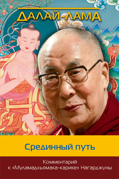 Новая книга. Далай-лама. Срединный путь. Комментарий к «Муламадхьямака-карике» Нагарджуны