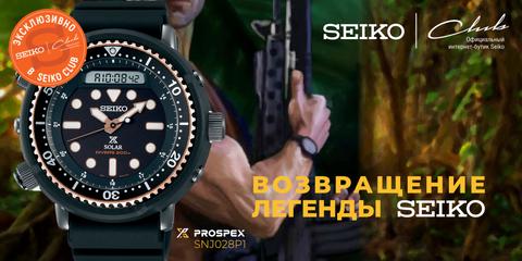 Возвращение легенды. Seiko H558-5009