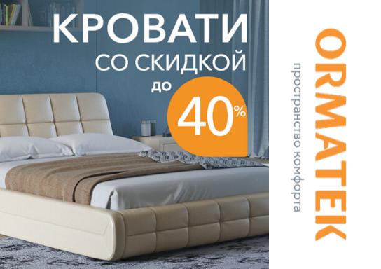 Скидки до 40% на кровати Орматек