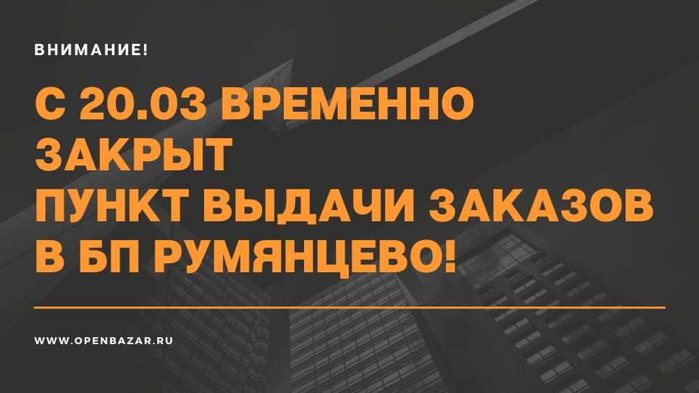 ВАЖНО! Временно закрыт пункт выдачи OpenBazar в БП Румянцево!