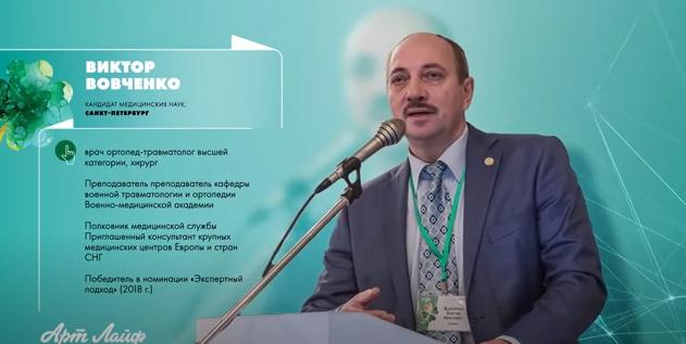 Ответы на вопросы: Вовченко Виктор Иванович, врач ортопед-травматолог