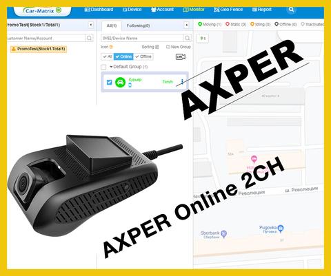 Демонстрационная версия приложения для видеорегистратора AXPER Online 2CH