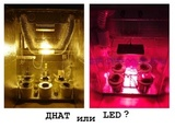 Простым языком о LED и Днат лампах. Плюсы и минусы.