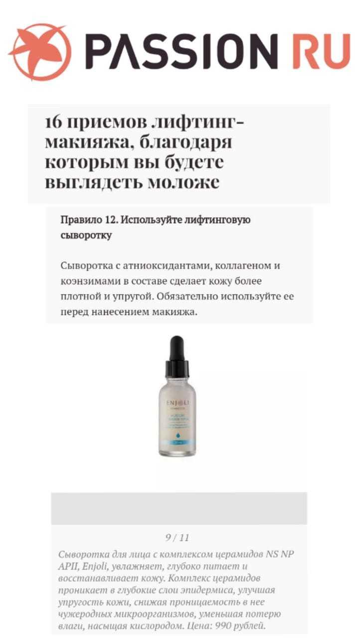 Интернет-журнал passion.ru, Август'19