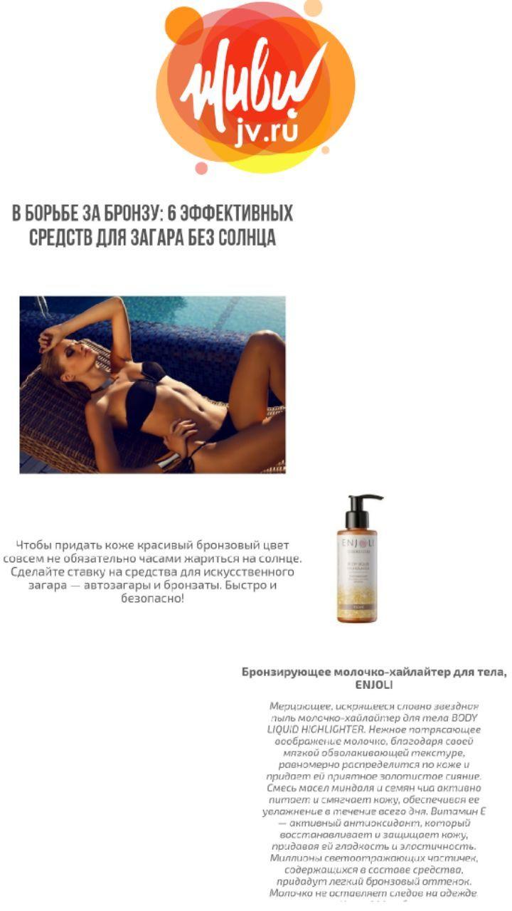 Интренет-журнал jv.ru, Июль'19