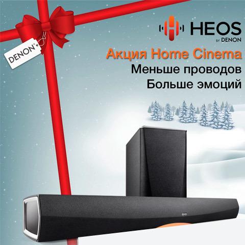Акция Home Cinema