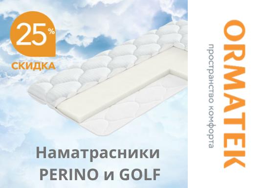 Скидка 25% на наматрасники Perino и Golf