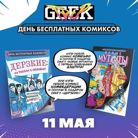 День Бесплатных Комиксов!