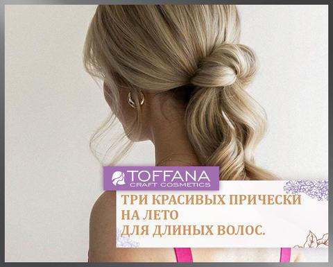 Три красивых прически на лето для длинных волос.