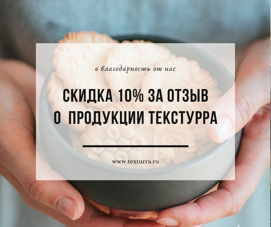 Скидка 10% за отзыв о продукции Текстурра