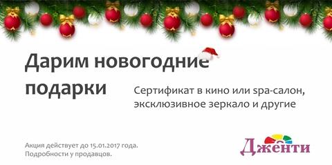 Новогодние подарки в СЦ