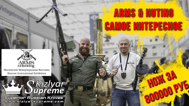 Выставка Arms & Hunting обзор от Kizlyar Supreme