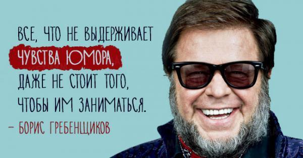 Борис Гребенщиков. Цитаты