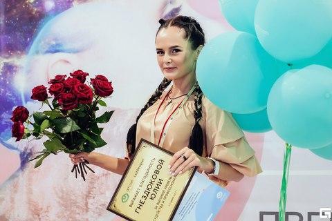 Интервью с Юлией Гнездюковой