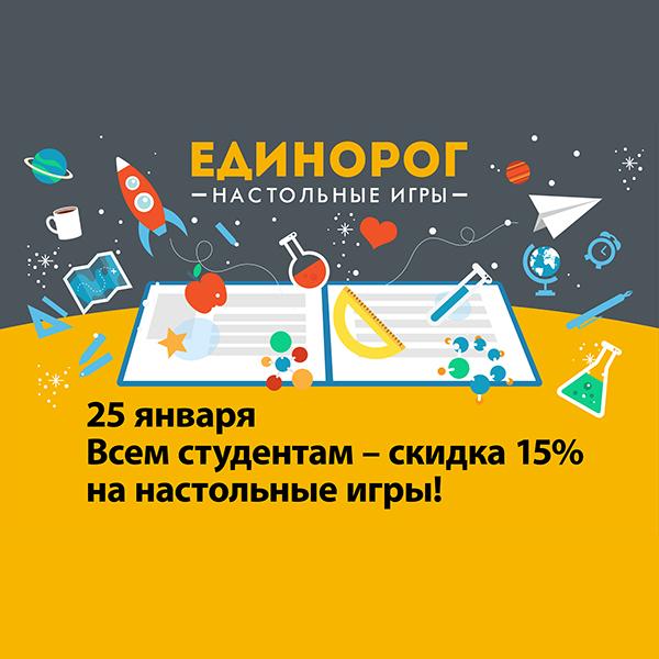 Акция к Дню студента в Единороге!