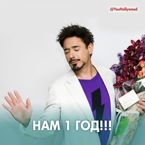 НАМ 1 ГОД!!!