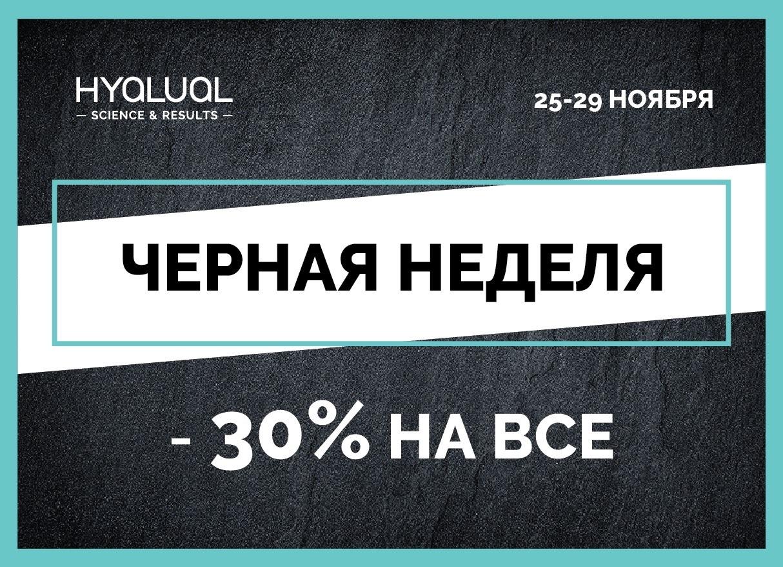 СУПЕР АКЦИЯ HYALUAL 30% НА ВСЁ! ТОЛЬКО с 25 по 29 ноября! НЕ УПУСТИТЕ ШАНС!